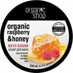 Сахар для ванн «Малиновый мёд» - фото 4347