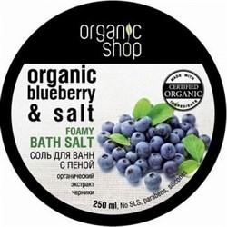 """Соль-пена для ванн """"Черничный йогурт"""" - фото 5040"""
