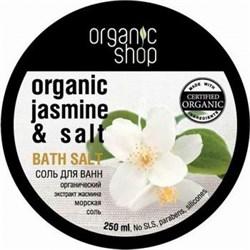 """Соль для ванн """"Кашмирский Жасмин"""" - фото 5041"""