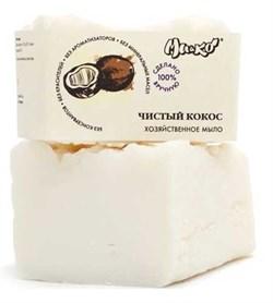 Хозяйственное мыло «Чистый кокос» - фото 6579