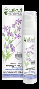 Нежирный ночной детокс-крем для лица Baikal Herbals - фото 6703