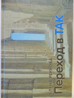 """Книга """"Переход в ТАК"""", Реунова Е. А. - фото 7154"""
