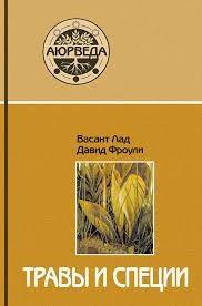 Травы и специи, Васант Лад и Дэвид Фроули - фото 7742