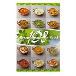 108 вегетарианских блюд, Веда Прия д.д. - фото 7743