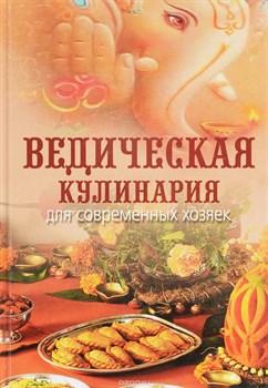Ведическая кулинария для современных хозяек, Анандамрита деви даси - фото 7748
