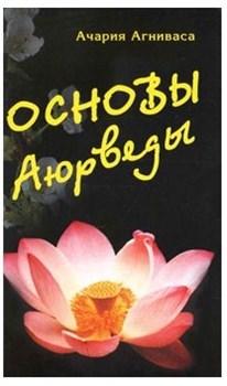Основы аюрведы, Ачария Агниваса - фото 7752