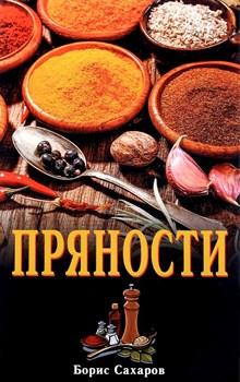 Пряности, Борис Сахаров - фото 7753