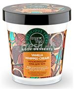 Увлажняющий ванильно-ореховый крем для тела