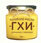 Топлёное масло Гхи, 380гр.