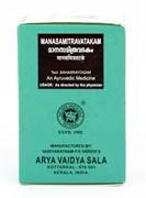 Manasamitra vatakam (Манасамитра ватакам) - 70 компонентов для мощного улучшения деятельности мозга