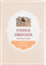 "Маска - хна натуральная бесцветная ""Кассия Обовата"" - фото 7168"