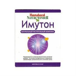Imyoton - комплекс для укрепления иммунитета (Имутон), 60 капс. - фото 10167