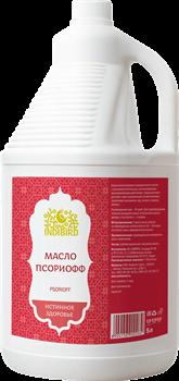 Масло Psorioff (Псориофф) - древняя формула для здоровья и благополучия кожи, 5 л. - фото 10213