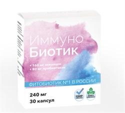 ImmunoBiotic (ИммуноБиотик ), 30 таб. - повышает защитные силы организма - фото 10304