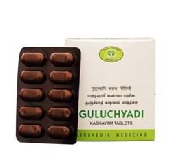 Guluchyadi Kashayam (Гулучьяди Кашаям) - мощный иммуномодулятор, 100 таб. - фото 10490