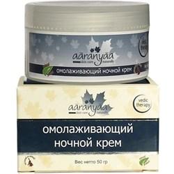 Омолаживающий Night cream (Крем ночной) для всех типов кожи - фото 10686