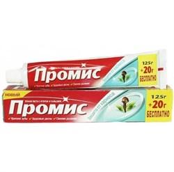 Зубная паста Dabur Промис защита от кариеса, 125 + 20 г. - фото 10901