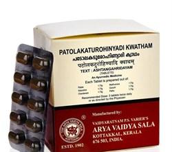 Patolakaturohinyadi Kwatham (Патолакатурохинади Кватхам) , 100 таб. - фото 10961
