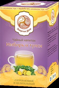 Согревающий и целительный аюрведический чай с имбирём и тулси - фото 5087