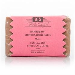 """Аюрведическое мыло """"Ванильно-шоколадный Латте"""" - фото 5134"""