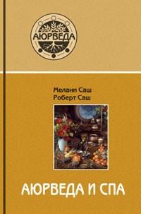 """Книга """"Аюрведа и спа"""", Мелани и Роберт Саш - фото 7868"""