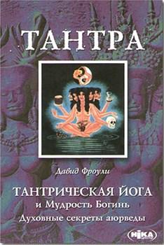 Тантрическая йога и мудрость богинь, Давид Фроули - фото 7876