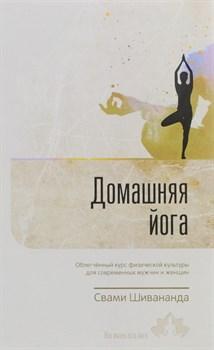 Домашняя йога: облегчённый курс, Свами Шивананда - фото 7877