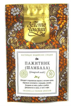 Фенугрек / Пажитник / Шамбала (молотые семена), 30 г - фото 8229