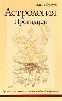 Астрология провидцев. Давид Фроули - фото 8575