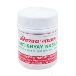 Pratishay Nashak Vati - аюрведическое средство от гриппа и ОРВИ - фото 8594