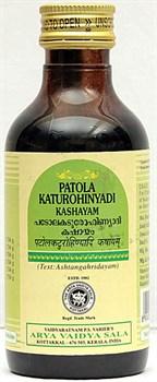 Patolakaturohinyadi Kashayam (Патолакатурохиняди кашаям) 200мл - мощный антиоксидант - фото 8731