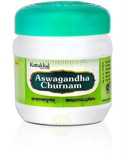 Аshvagandha churnam (Ашваганда чурна) - расаяна, антистресс - фото 8742