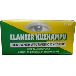 Elaneer kuzhampu (Иланир кужампу) - капли от различных глазных заболеваний - фото 8750