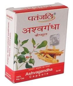 Аshwagandha Patanjali (ашвагандха), 20 капсул - фото 8781