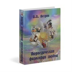 Аюрведическая философия любви, И.И. Ветров - фото 9308