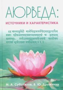 Аюрведа: источники и характеристика, М.А. Суботялов, В.Ю. Дружинин - фото 9309