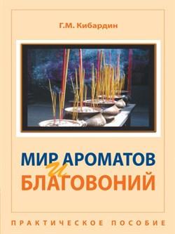 Мир ароматов и благовоний, практическое пособие, Г.М. Кибардин - фото 9315