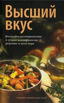 Высший вкус - философия вегетарианства и лучшие вегетарианские рецепты со всего мира - фото 9316