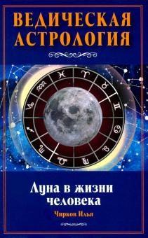 Ведическая Астрология, Луна в жизни человека, И. Чирков - фото 9317