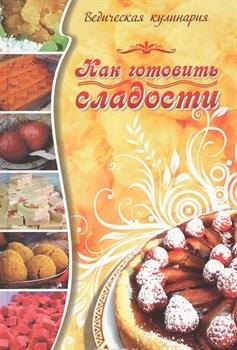 Как готовить сладости, Веда-прия д.д. - фото 9318