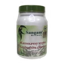 Капикачху чурна (Kapikachhu churna) - мощный афродизиак, тонус нервной системы и всего организма - фото 9651