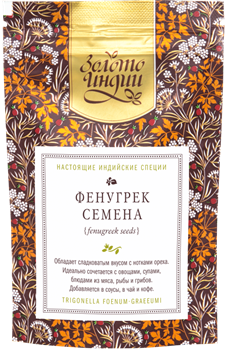 Фенугрек / Пажитник / Шамбала (семена), 30 г - фото 9707