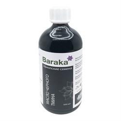 Масло чёрного тмина Барака. Эфиопские семена. Органик. Холодный отжим. (500мл) - фото 9935