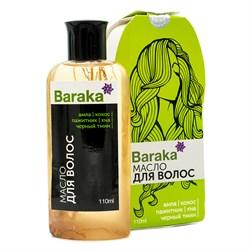 Herbal Hair Oil - смесь травяных масел для здоровья волос - фото 9936