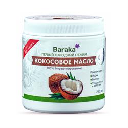 Кокосовое масло Барака Вирджин. Нерафинированное, Органик Био 250мл - фото 9948