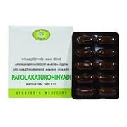 Patolakaturohinyadi Kashayam (Патолакатурохиняди Кашаям) - для лечения печени и кожных заболеваний, 100 таб.