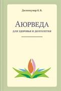 «Аюрведа для здоровья и долголетия», Дилипкумар К. В.