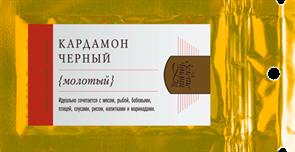 Кардамон чёрный (молотый), 10 г