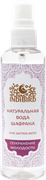 Шафрановая вода (гидролат кашмирского шафрана)