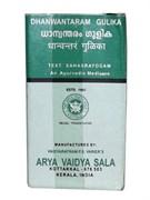 Dhanwantaram gulika (Дханвантарам гулика) - применяется при заболеваниях, затрагивающих область груди